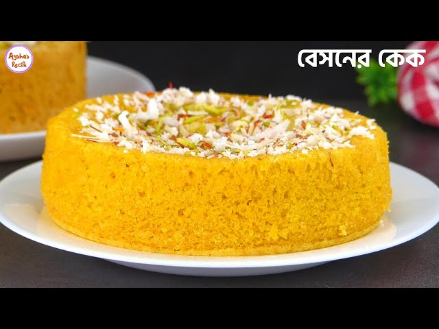 আটা-ময়দা-সুজি ছাড়াই পানির ভাপে তুলতুলে স্পঞ্জি বেসনের কেক | Gram Flour Cake,Sponge Cake without oven