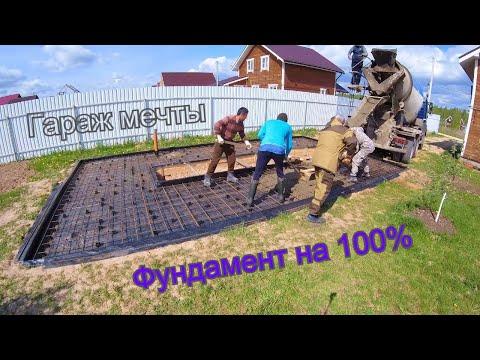 Гараж мечты| фундамент 100%| залил бетон