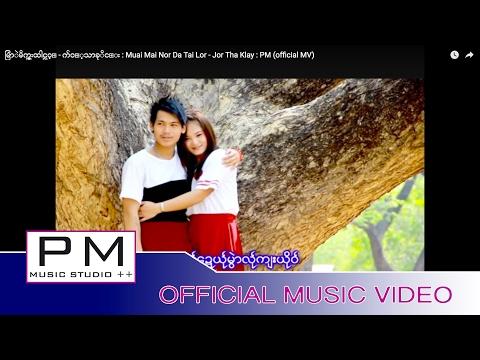 မြာဲမိက္ဏွ္ဍးထါင္လဝ့္ - က်ဝ့္သာခုိင္း : Muai Mai Nor Da Tai Lor - Jor Tha Klay : PM (official MV)