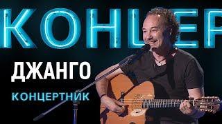 алексей Поддубный и группа Джанго - До Тебя (LIVE @ Авторадио)