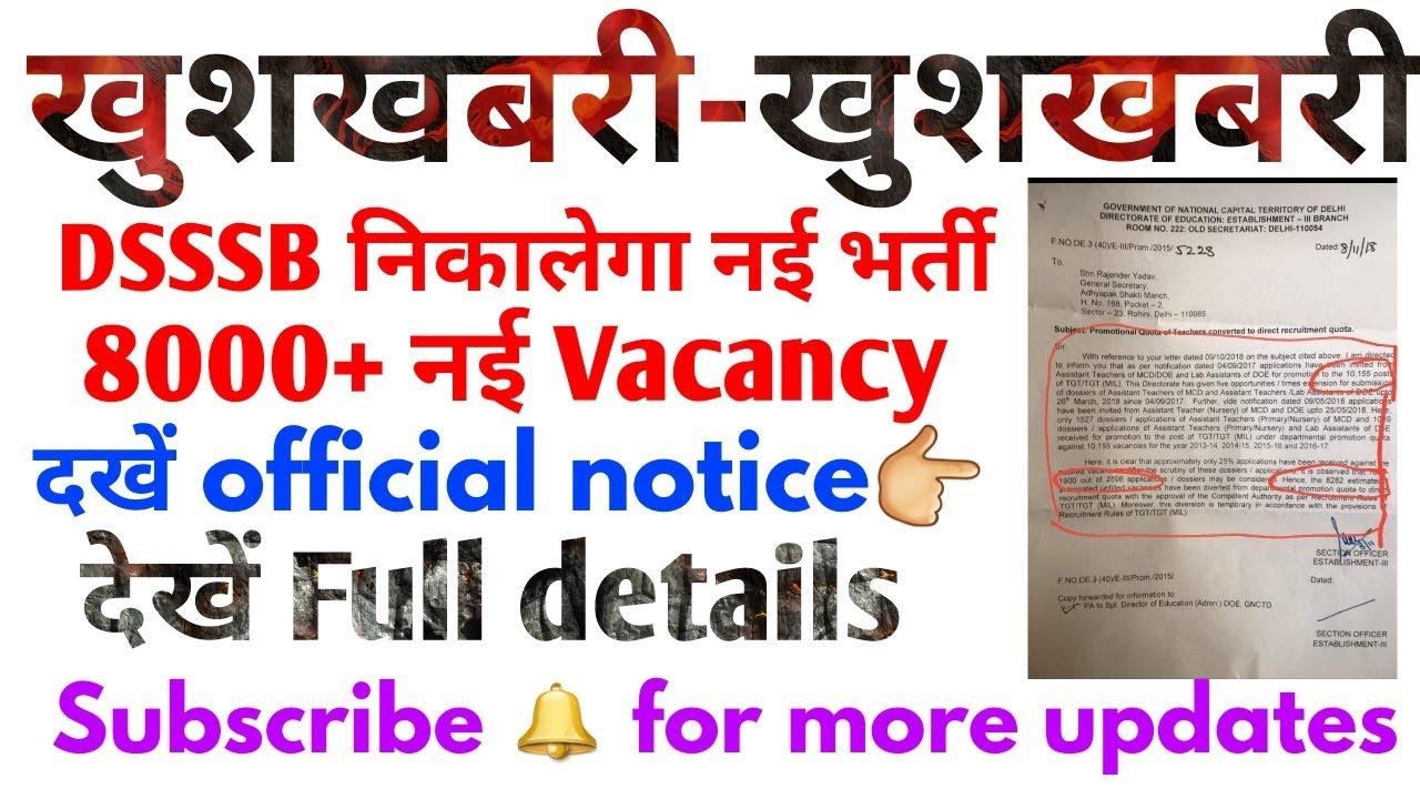 (2019) खुशखबरी, 8000+ new vacancy in DSSSB  New recruitment in DSSSB