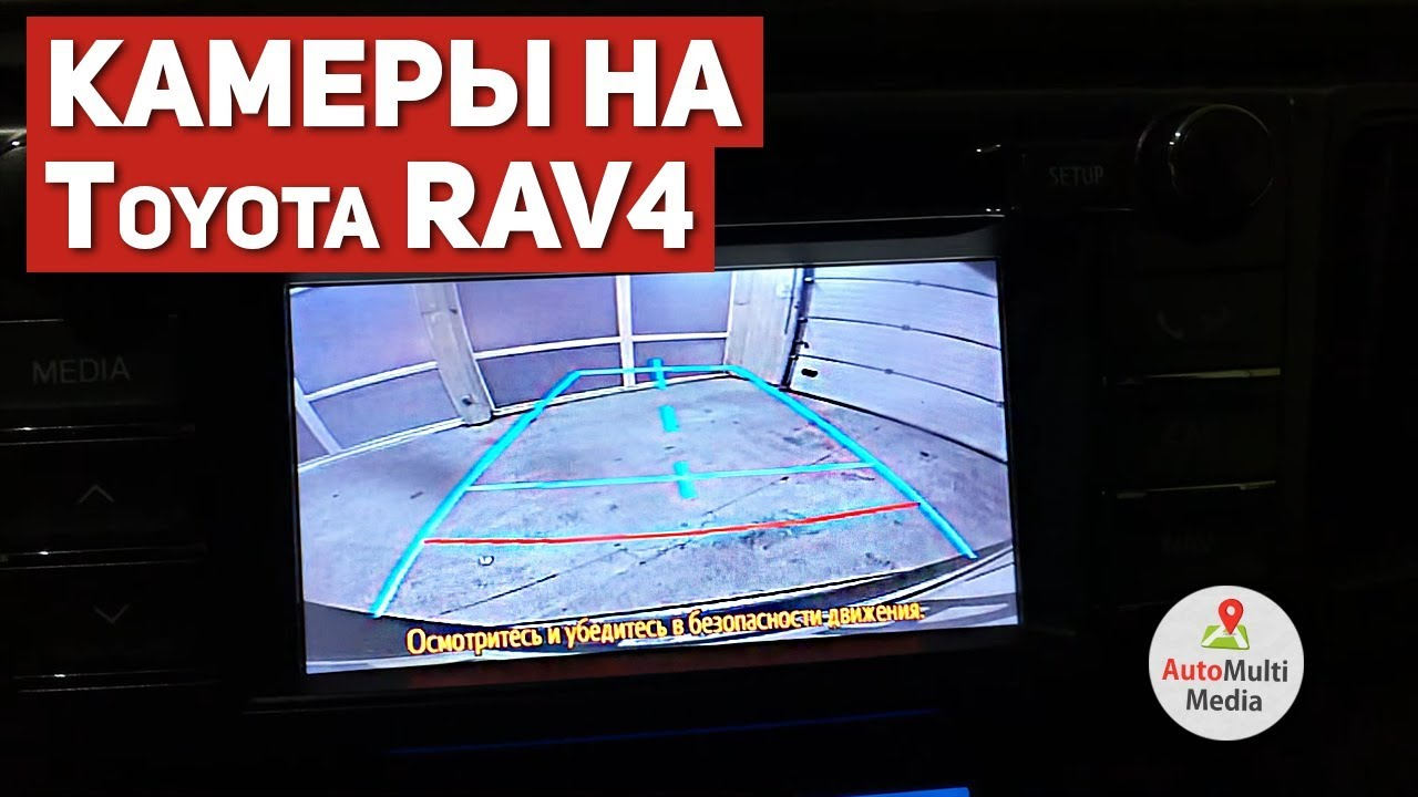 установка блока навигации на toyota rav4