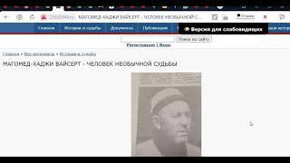 Немец в Чечне
