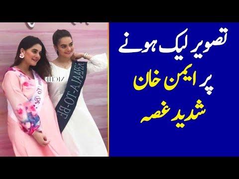 Aiman Khan Got Angry on Baby Shower Pics on Social Media