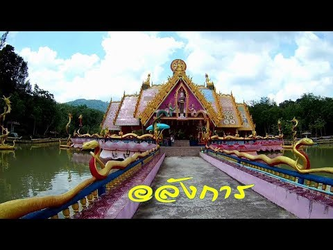 ทัวร์วัดน้ำตกธรรมรส ระยอง EP.1 Wat Thamratchasima Waterfall Tour