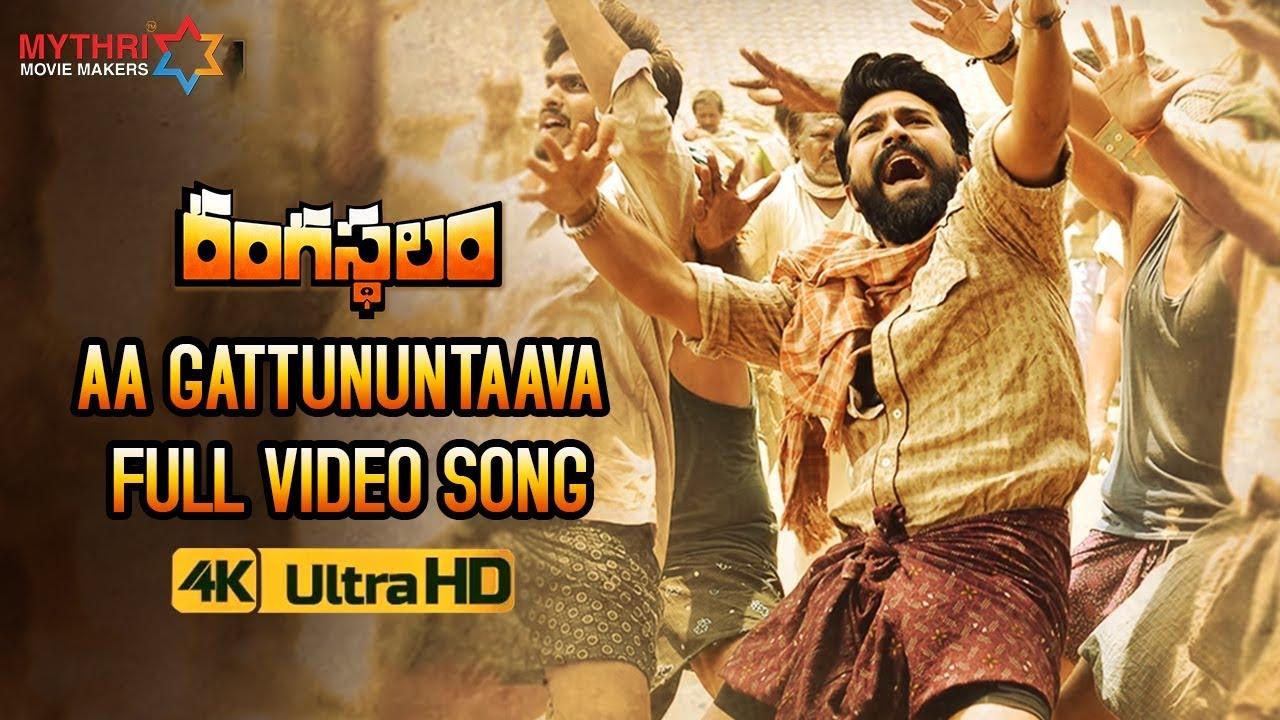 Aa Gattununtaava Full Video Song 4K | Rangasthalam Video Songs | Ram Charan | Samantha | DSP