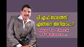 PF Balance check , passbook online view and download