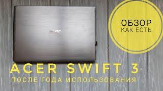 Acer Swift 3 отзыв владельца после года использования