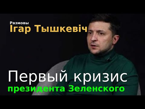 Первый кризис Президента Зеленского