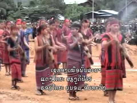 ເພງ ເຊກອງເໜືອພັນລະນາ เชกองเหนือพันละนา(xekong laos