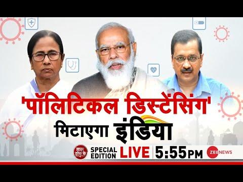 Taal Thok Ke Special Edition LIVE: 'पॉलिटिकल डिस्टेंसिंग' मिटाएगा इंडिया | Latest Hindi News