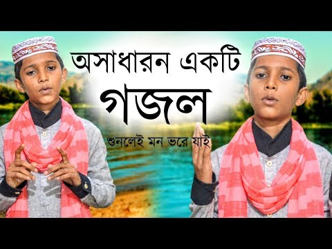 MD Rakib - অসাধারণ একটি গজল - Payra Pekhom Nare - New Bangla Gojol