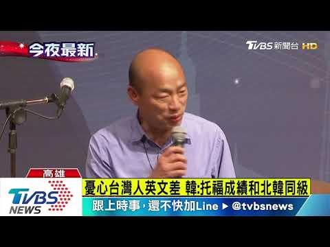 韓市長變「韓老師」演講 分享成功之路
