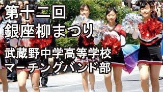 【4K】第十二回銀座柳まつり 武蔵野中学高等学校マーチングバンド部 PARADE