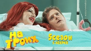 На троих 5 Сезон 5 - 6 Серия - Семейные комедии! Врач лечит больного своими методами!