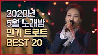 2020년 5월 노래방 인기 트로트 Best 20 #트…