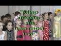 Наш класс поет песню Quot Мир похож на цветной луг Quot 05 марта 2016 г mp3