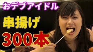 デブアイドルが串揚げ300本食べられるまで帰れま10