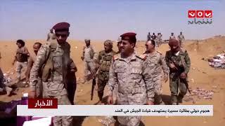 هجوم حوثي بطائرة مسيرة يستهدف قيادة الجيش في العند   تقرير يمن شباب