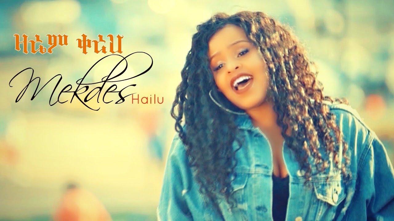 Mekdes Hailu - Zarem Kereh ዛሬም ቀረህ (Amharic)