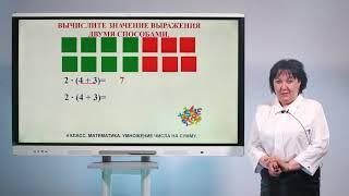 4 класс. Математика. Умножение числа на сумму