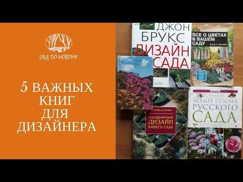 Сад по новому. 5 важных книг для ландшафтного дизайнера