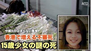 不審死 #被自殺 香港では15歳の女子学生が「全裸の水死体」で発見された不可解な事件が発生し、香港社会を揺るがしています。香港警察の捜査方法と学校側が発表した ...