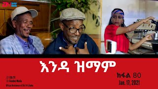 እንዳ ዝማም - ክፋል 80 - Enda Zmam (Part 80), January 17, 2021 - ERi-TV Drama Series