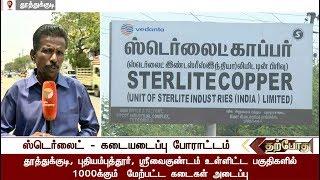 ஸ்டெர்லைட் ஆலை விரிவாக்கத்துக்கு எதிர்ப்பு Strike demanding permanent closure of Sterlite Industries