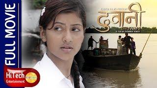Dhuwani | Nepali Full Movie | Kishor Khatiwada | Praween Khatiwada | Ramesh Ranjan Jha | Sagun Shahi