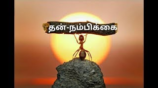 Than-Nambikkai #10    vrskavidhaigal   Tamil kavithai video