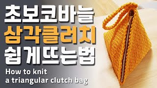 초보코바늘뜨기 삼각클러치 만드는 법. 쉬운 코바늘 가방…