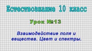 Естествознание 10 класс (Урок№13 - Взаимодействие поля и вещества. Цвет и спектры.)