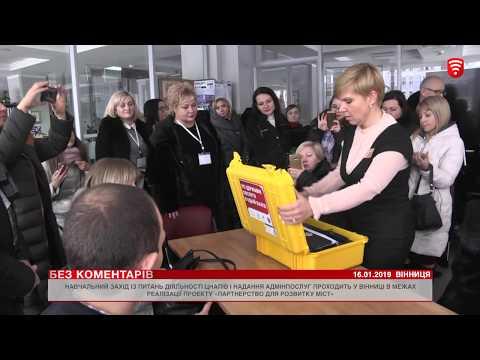 Телеканал ВІТА - БЕЗ КОМЕНТАРІВ: Телеканал ВІТА - БЕЗ КОМЕНТАРІВ 2019-01-16_2