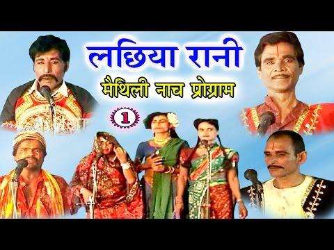 लछिया रानी (भाग-1) - Maithili Nach Programme | Maithili Nautanki 2017