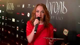 Live трансляция премьерного показа фильма «Гоголь.Начало»