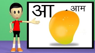 Learn Hindi Varnamala Sawar with poem