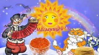 Видео поздравление С Масленицей! (Проводы русской зимы). Проводы зимы (Масленица). Видео шаблон