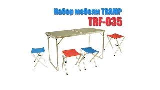 Обзор кемпингового набора мебели Tramp TRF-035