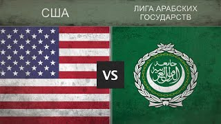 США vs ЛИГА АРАБСКИХ ГОСУДАРСТВ - Сравнение военного потенциала 2018