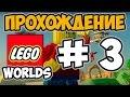 Миры Лего 3 Lego Worlds ПОДВОДНЫЙ МИР День Рождения Канал Айка TV mp3