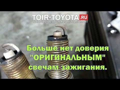 Оригинальные свечи зажигания TOYOTA - только в новой машине (с завода).