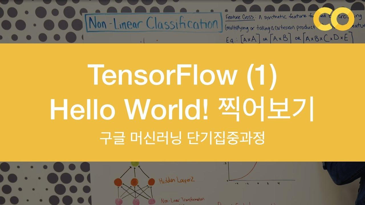 구글 머신러닝 단기집중과정 - 텐서플로우(TensorFlow)로 Hello World 찍어보기, Colaboratory 단축키 사용하기