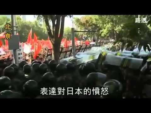 中國反日 竟揮青天白日旗