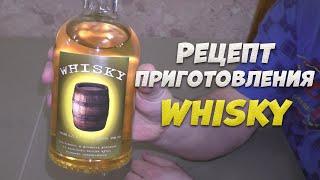 как приготовить виски в домашних условиях на аппарате LUXSTAHL 6