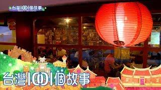 【台灣1001個故事】 最新上傳影片