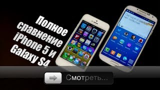 Galaxy S4 против iPhone 5 - iPhone 5 против Galaxy S4