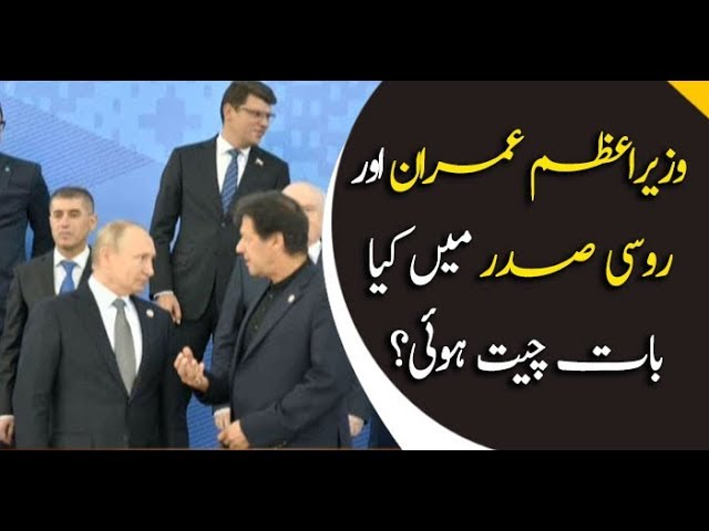 What PM Khan and Vladimir Putin talked about during photo session?