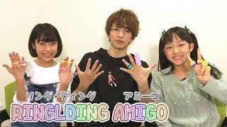 【RINGLDING AMIGO】超盛り上がるゲーム #すずこここーすけ