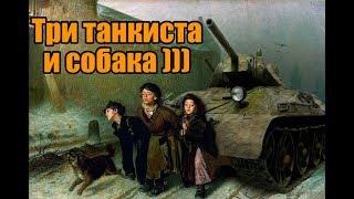 World of Tanks - Три танкиста и собака ))))